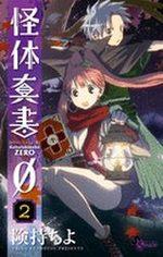 Kaitaishinsho Zéro 2 Manga