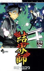 Kekkaishi 32