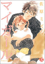 My Girl 5 Manga