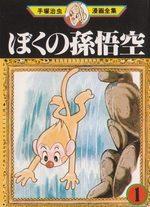 La Légende de Songoku 1 Manga
