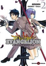 Evangelion Gakuen Datenroku 2 Manga