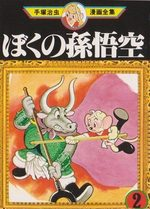 La Légende de Songoku 2 Manga