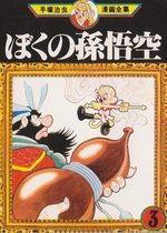 La Légende de Songoku 3 Manga
