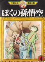 La Légende de Songoku 4 Manga