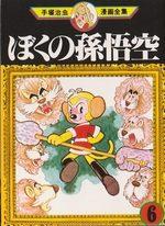 La Légende de Songoku 6 Manga
