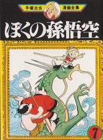La Légende de Songoku 7 Manga