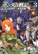 Mobile Suit Gundam Senki U.C. 0081 - Suiten no Namida 3 Manga