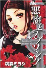 Akuma to Love Song 1 Manga