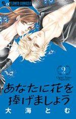 Flowers for Seri 2 Manga