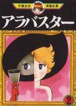 Alabaster 2 Manga