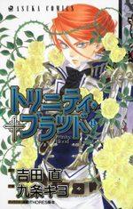 Trinity Blood 13 Manga