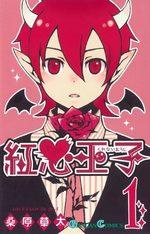 Crimson Prince 1 Manga