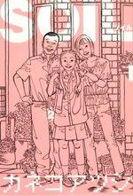 Soil 2 Manga