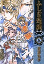 Fushigi Yûgi 5