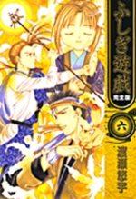 Fushigi Yûgi 6
