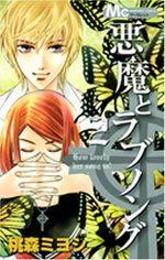 Akuma to Love Song 2 Manga