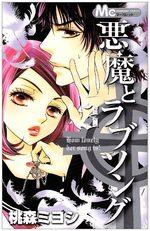 Akuma to Love Song 3 Manga