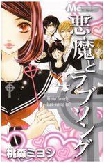 Akuma to Love Song 4 Manga