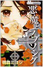 Akuma to Love Song 5 Manga