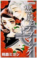 Akuma to Love Song 8 Manga