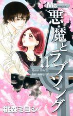 Akuma to Love Song 11 Manga