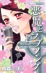 Akuma to Love Song 12 Manga