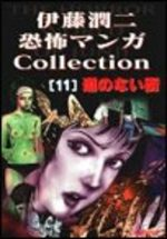 La ville sans rue [Junji Ito Collection n°10] 1 Manga