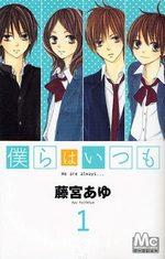 We are Always... 1 Manga