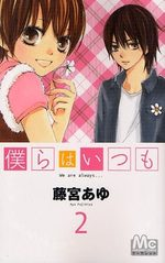 We are Always... 2 Manga