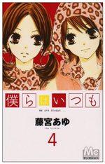 We are Always... 4 Manga