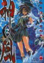 Kami Kaze 2 Manga