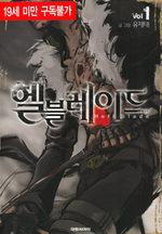 Hell Blade 1 Manhwa