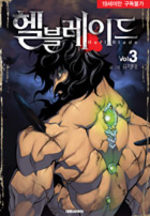 Hell Blade 3 Manhwa