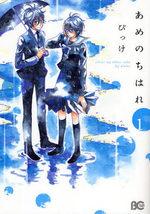 Rendez-vous sous la pluie 1 Manga