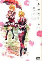 Rendez-vous sous la pluie 2 Manga