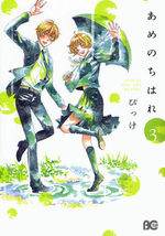 Rendez-vous sous la pluie 3 Manga