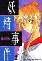 Affaires de fées 2 Manga