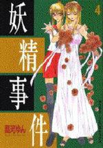 Affaires de fées 4 Manga