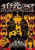 Litchi Hikari Club 1