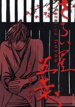 Goyô 7 Manga