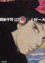 La Plaine du Kantô 1 Manga