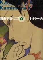 La Plaine du Kantô 3 Manga
