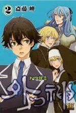 Totsugami 2 Manga
