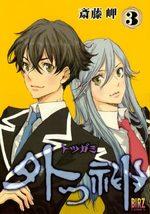 Totsugami 3 Manga
