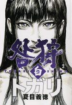 Togari Shiro 2 Manga