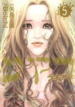 Sanctum 5 Manga