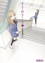 Sasamekikoto 7 Manga