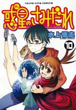 SAMIDARE, Lucifer and the biscuit hammer 10 Manga