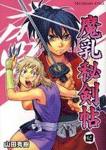 La Paire et le Sabre 4 Manga