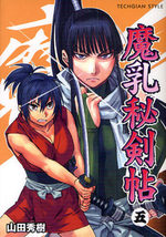 La Paire et le Sabre 5 Manga